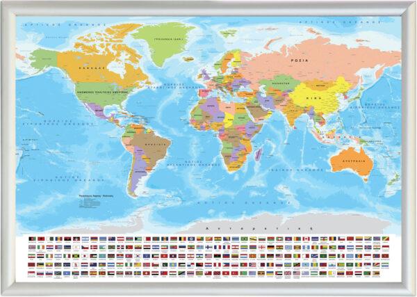 Παγκόσμιος χάρτης με σημαίες κορνίζα. Κορνίζα αλουμινίου σε μέγεθος 70Χ100 εκ. λεπτομερής χάρτης του κόσμου στα ελληνικά με σημαίες.