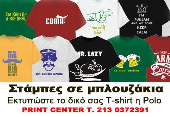 εκτύπωση σε μπλουζάκια