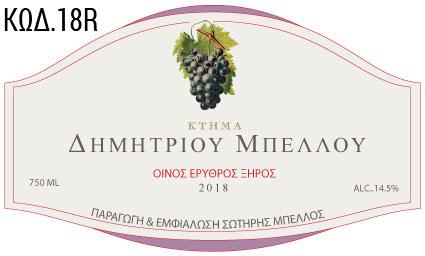 ετικέτα για κρασί