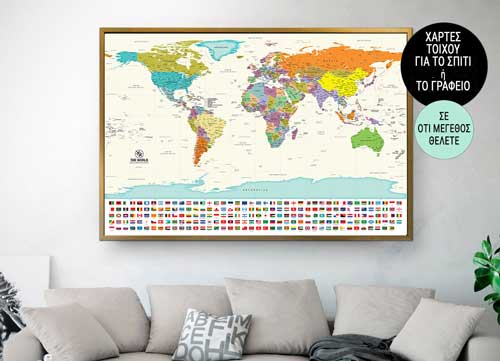χάρτες τοίχου Παγκόσμιοι, Ελλάδας, Ευρώπης του κόσμου