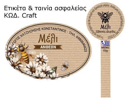 ετικέτα για μέλι οβάλ