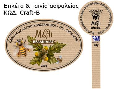ετικέτα για μέλι βελανιδιάς