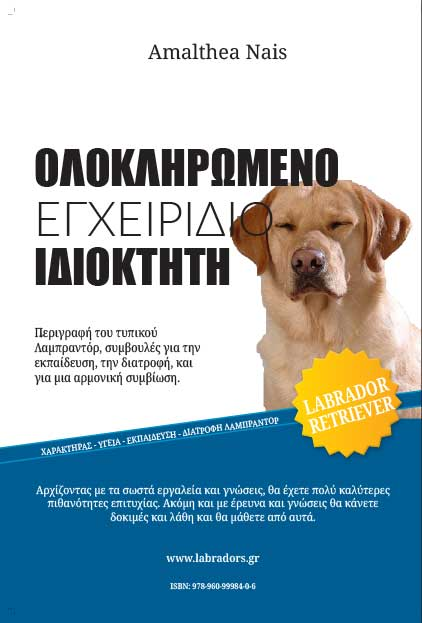 labrador-opisthofyllo